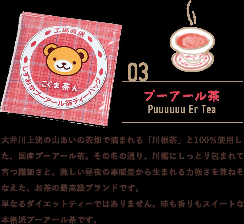 プーアール茶:大井川上流の山あいの茶畑で摘まれる「川根茶」と100%使用した、国産プーアール茶。その名の通り、川霧にしっとり包まれて育つ繊細さと、激しい昼夜の寒暖差から生まれる力強さを兼ねそなえた、お茶の最高級ブランドです。単なるダイエットティーではありません。味も香りもスイートな本格派プーアール茶です。