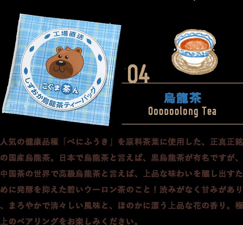 烏龍茶:人気の健康品種「べにふうき」を原料茶葉に使用した、正真正銘の国産烏龍茶。日本で烏龍茶と言えば、黒烏龍茶が有名ですが、中国茶の世界で高級烏龍茶と言えば、上品な味わいを醸し出すために発酵を抑えた碧いウーロン茶のこと!渋みがなく甘みがあり、まろやかで清々しい風味と、ほのかに漂う上品な花の香り。極上のペアリングをお楽しみください。
